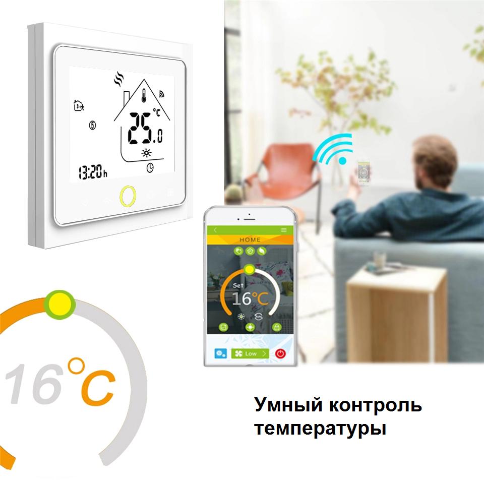 Умный дом: WIFI комнатный термостат для газовых и электрических котлов, черный - 3