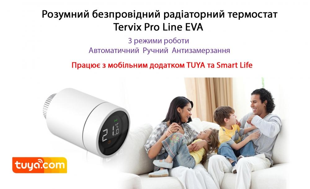 Умный дом: Комплект термоконтроль - контроллер (шлюз) Tervix Zigbee Gateway и 2 беспроводные радиаторные термоголовки Tervix EVA - 13